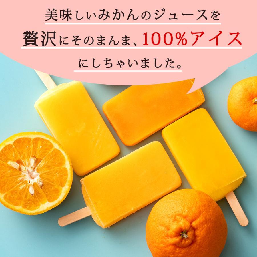 アイス ギフト アイスキャンディ 愛媛県産 みかん 100% 太陽のアイス 冷やしみかん 15本 送料無料 無添加|bokunotamatebakoya|04