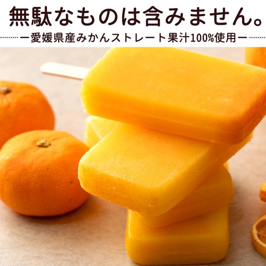 アイス ギフト アイスキャンディ 愛媛県産 みかん 100% 太陽のアイス 冷やしみかん 15本 送料無料 無添加|bokunotamatebakoya|06