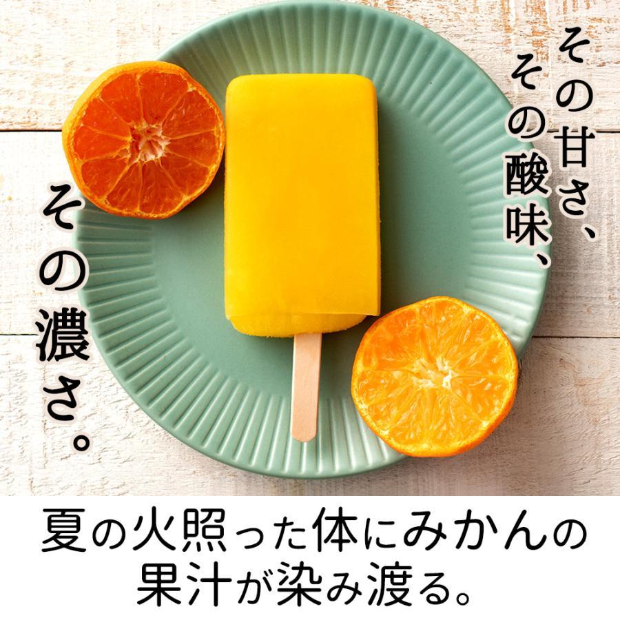 アイス ギフト アイスキャンディ 愛媛県産 みかん 100% 太陽のアイス 冷やしみかん 15本 送料無料 無添加|bokunotamatebakoya|07