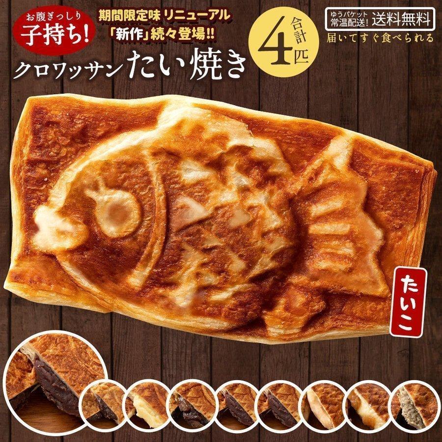 たい焼き 和菓子 送料無料 ポイント消化 (送料無料) クロワッサンたい焼き  鯛焼き 1匹ずつ味が選べる 4匹 セット たいやき たい焼き|bokunotamatebakoya