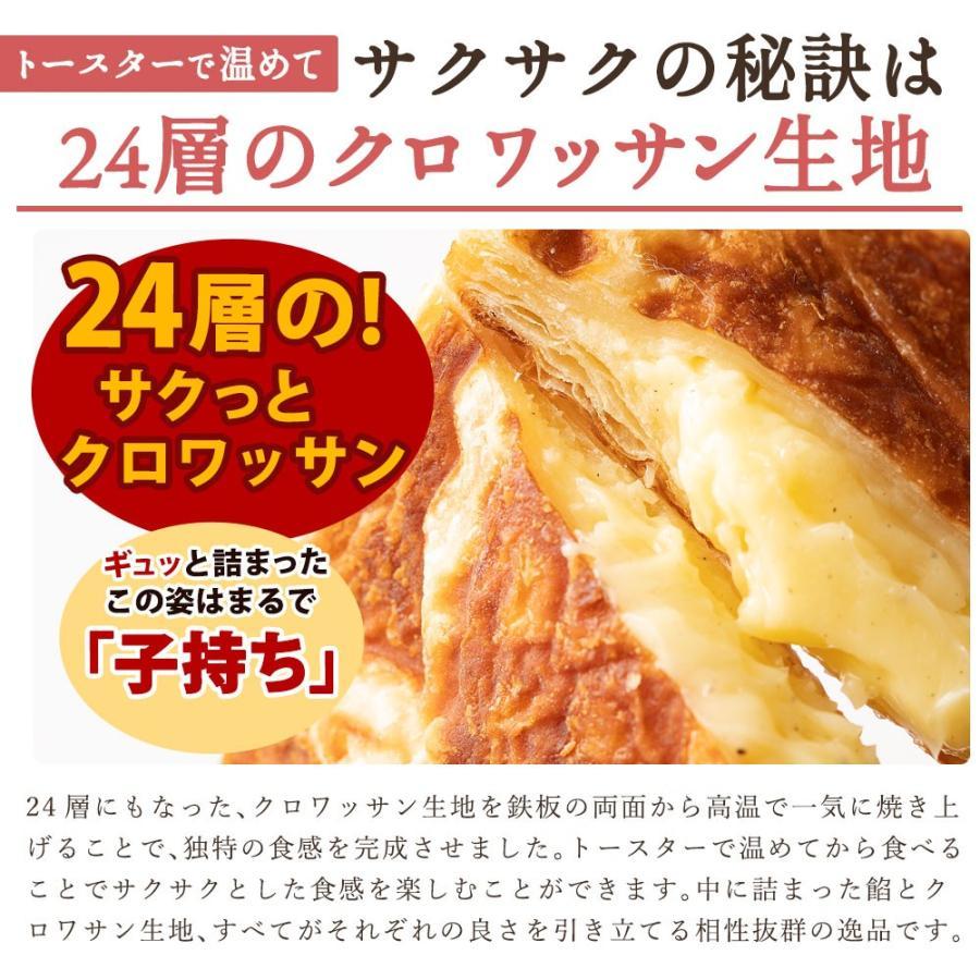 たい焼き 和菓子 送料無料 ポイント消化 (送料無料) クロワッサンたい焼き  鯛焼き 1匹ずつ味が選べる 4匹 セット たいやき たい焼き|bokunotamatebakoya|11