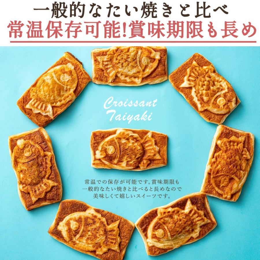 たい焼き 和菓子 送料無料 ポイント消化 (送料無料) クロワッサンたい焼き  鯛焼き 1匹ずつ味が選べる 4匹 セット たいやき たい焼き|bokunotamatebakoya|13
