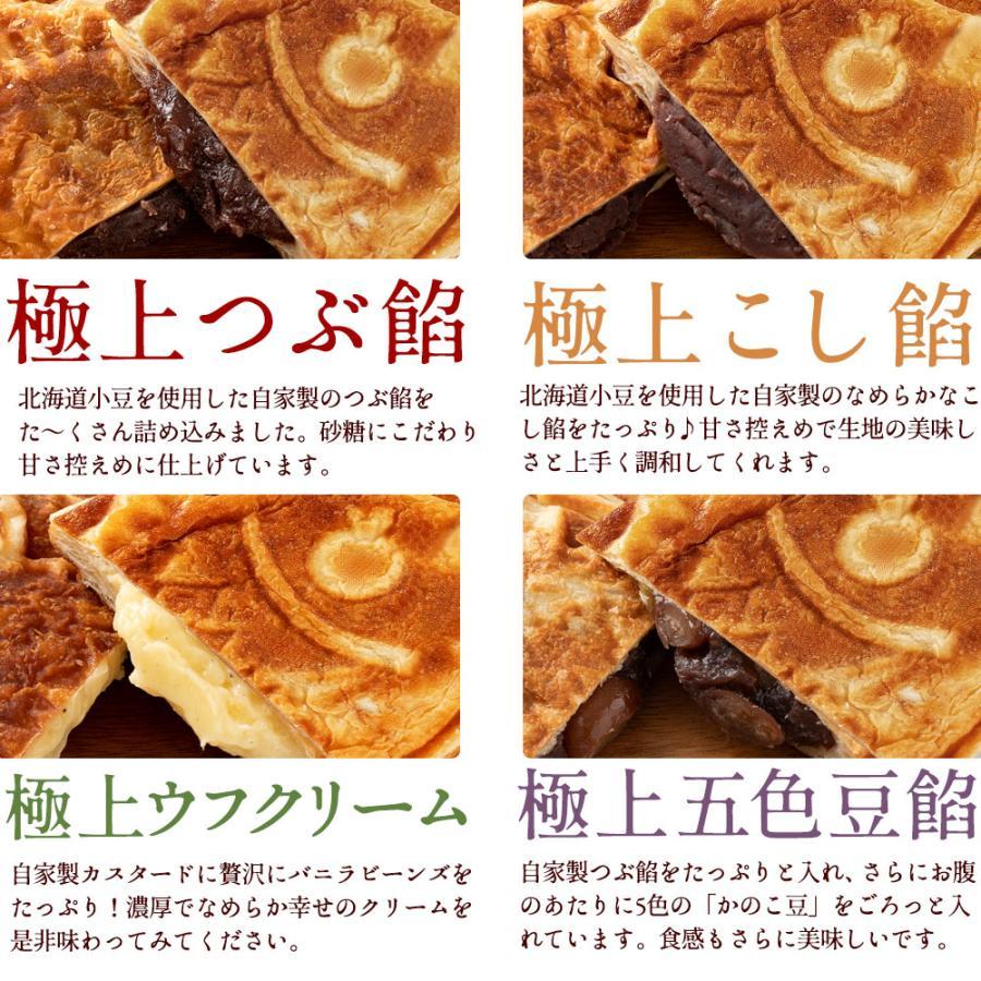たい焼き 和菓子 送料無料 ポイント消化 (送料無料) クロワッサンたい焼き  鯛焼き 1匹ずつ味が選べる 4匹 セット たいやき たい焼き|bokunotamatebakoya|15