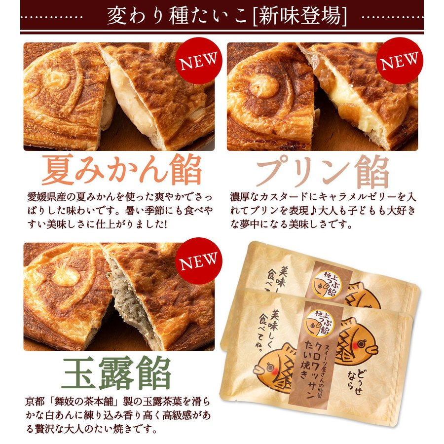 たい焼き 和菓子 送料無料 ポイント消化 (送料無料) クロワッサンたい焼き  鯛焼き 1匹ずつ味が選べる 4匹 セット たいやき たい焼き|bokunotamatebakoya|16