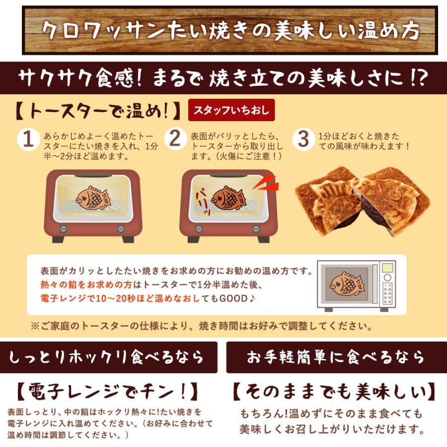 たい焼き 和菓子 送料無料 ポイント消化 (送料無料) クロワッサンたい焼き  鯛焼き 1匹ずつ味が選べる 4匹 セット たいやき たい焼き|bokunotamatebakoya|18