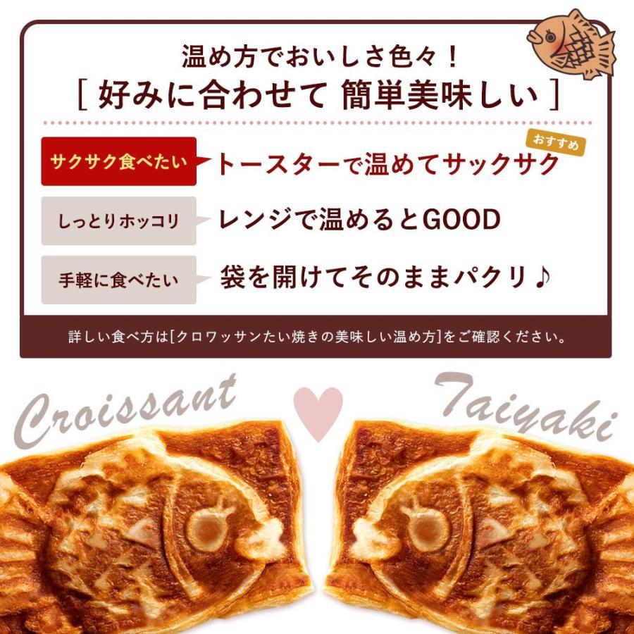 たい焼き 和菓子 送料無料 ポイント消化 (送料無料) クロワッサンたい焼き  鯛焼き 1匹ずつ味が選べる 4匹 セット たいやき たい焼き|bokunotamatebakoya|04