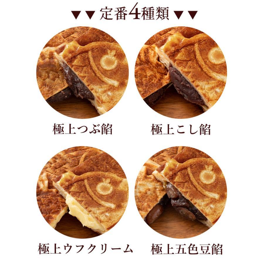 たい焼き 和菓子 送料無料 ポイント消化 (送料無料) クロワッサンたい焼き  鯛焼き 1匹ずつ味が選べる 4匹 セット たいやき たい焼き|bokunotamatebakoya|05
