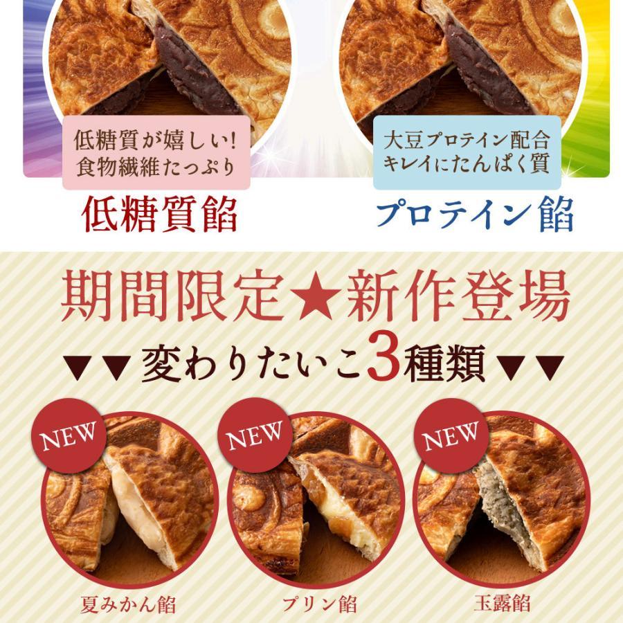 たい焼き 和菓子 送料無料 ポイント消化 (送料無料) クロワッサンたい焼き  鯛焼き 1匹ずつ味が選べる 4匹 セット たいやき たい焼き|bokunotamatebakoya|06