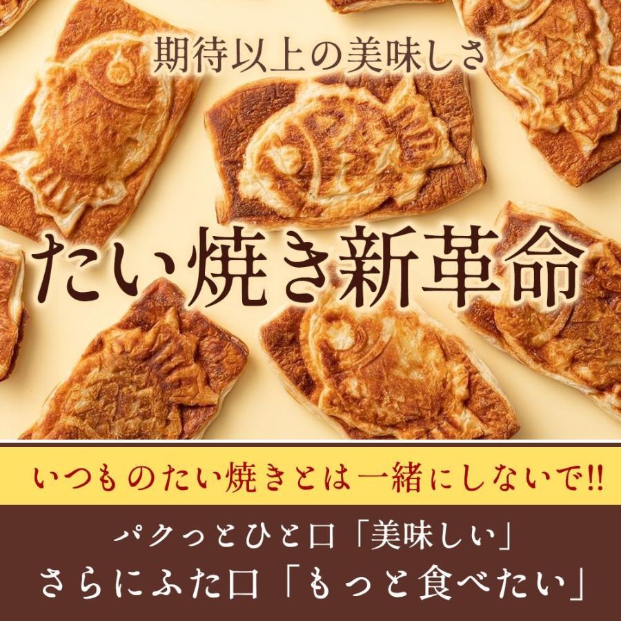 たい焼き 和菓子 送料無料 ポイント消化 (送料無料) クロワッサンたい焼き  鯛焼き 1匹ずつ味が選べる 4匹 セット たいやき たい焼き|bokunotamatebakoya|07