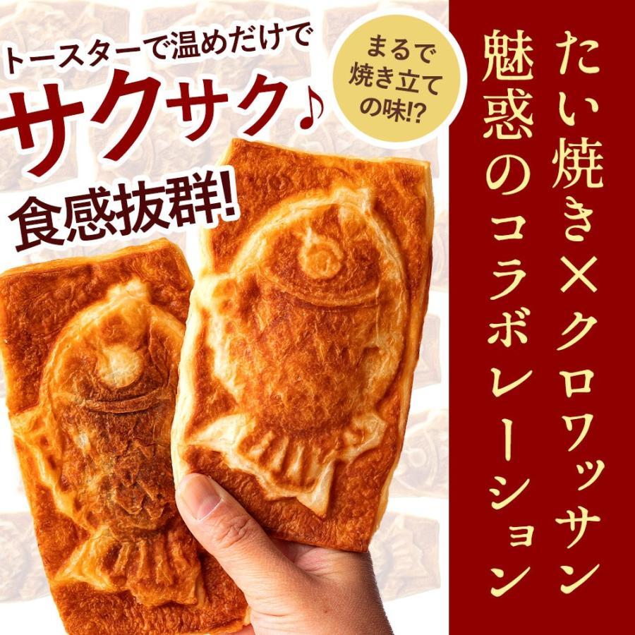 たい焼き 和菓子 送料無料 ポイント消化 (送料無料) クロワッサンたい焼き  鯛焼き 1匹ずつ味が選べる 4匹 セット たいやき たい焼き|bokunotamatebakoya|08