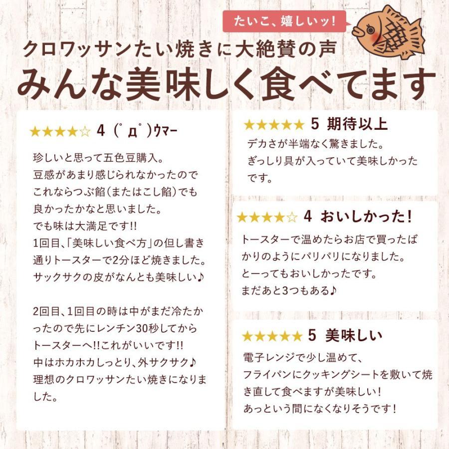 たい焼き 和菓子 送料無料 ポイント消化 (送料無料) クロワッサンたい焼き  鯛焼き 1匹ずつ味が選べる 4匹 セット たいやき たい焼き|bokunotamatebakoya|09