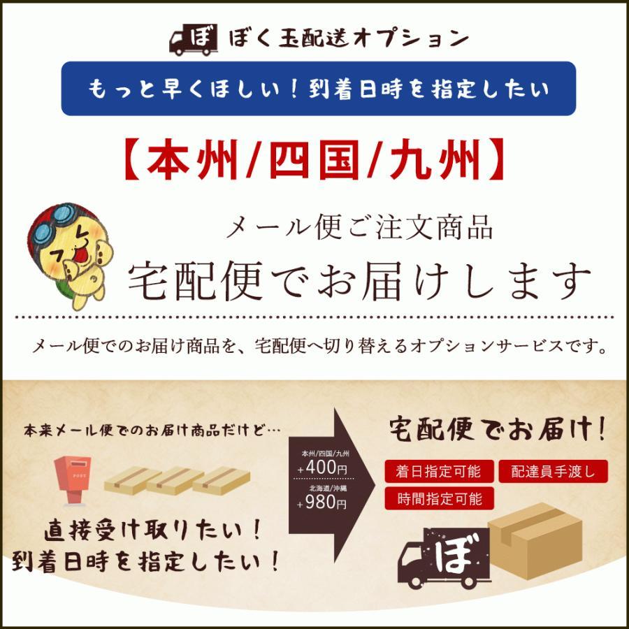 ぼくたま配送オプション メール便から宅配便へ!切り替えサービス [本州・四国・九州] bokunotamatebakoya