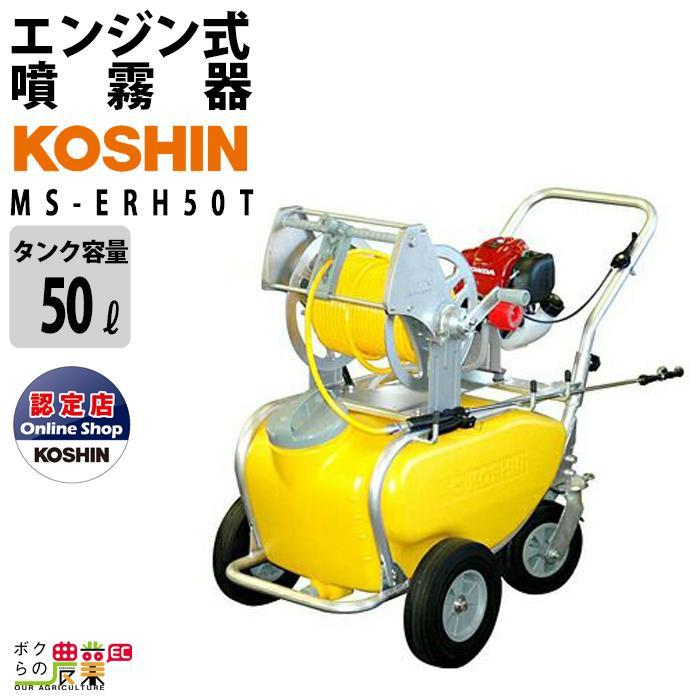 送料無料 工進 KOSHIN 噴霧器 エンジン MS-ERH50T 50Lタンク 最高圧力3.0Mpa 置き型 けん引式 タンク キャリー付き 動噴 動力噴霧器 自動 噴霧機