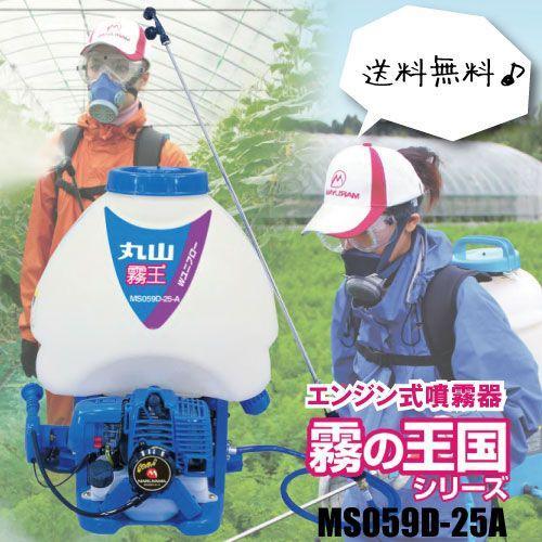 生産終了 丸山 エンジン噴霧機霧王 MS059D-25-A 353660