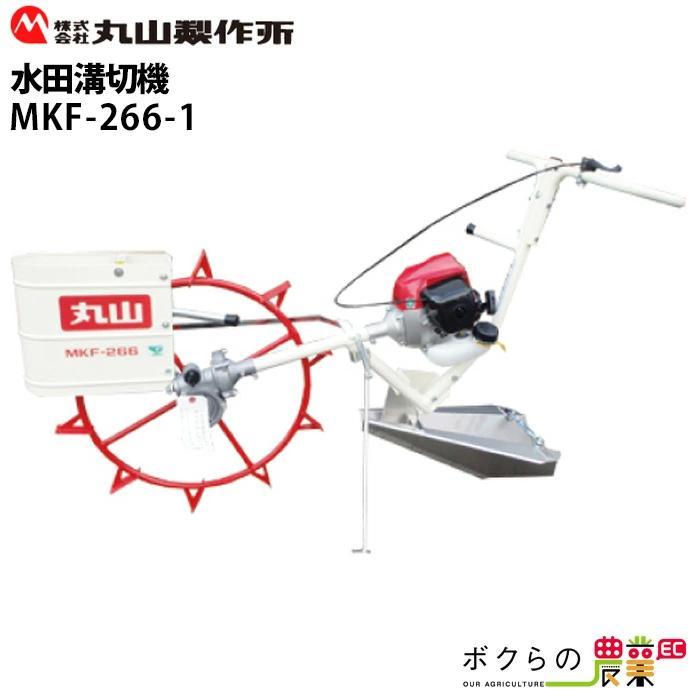 送料無料 丸山 水田溝切り機 MKF-266 364195