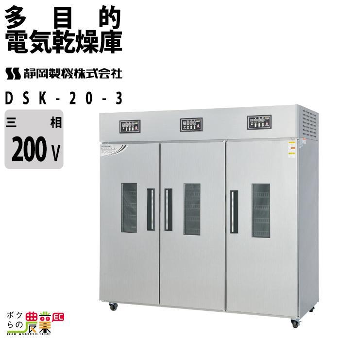 送料無料 静岡製機 多目的電気乾燥庫 DSK-30-3 業務用 ドライフルーツ 静岡精機