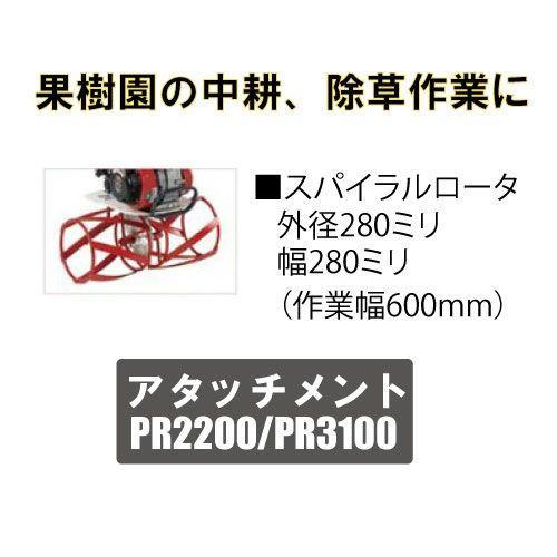 (ラビット管理機)PR2200 3100用アタッチメント スパイラルロータ F-3130230051