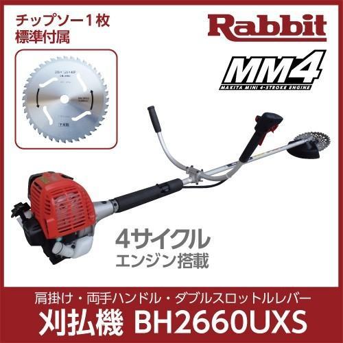 生産終了 マキタ makita エンジン式 刈払機 草刈機 BH2660UXS