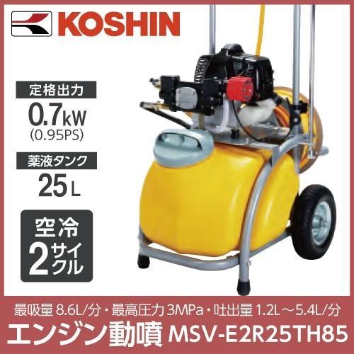 生産終了 工進 KOSHIN 噴霧器 エンジン 自動 動噴 動力噴霧器 MSV-E2R25TH85 置き型 キャリー けん引式 8.5mm×50Mホース 25Lタンク 2スト エンジン式