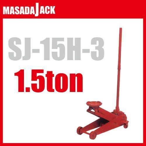 送料無料 マサダ製作所 手動式サービスジャッキ 1.5TON SJ-15H-3
