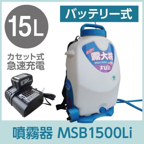 送料無料 丸山製作所 バッテリー式噴霧器MSB1500Li (背負い式 急速充電) 353036
