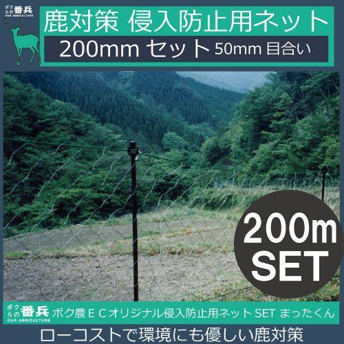 送料無料 鹿対策 獣害侵入防止ネット ボクらの番兵(50mm目合い) まったくん200Mセット