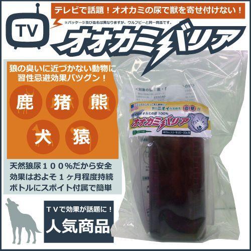 オオカミバリア 狼の尿(おしっこ)400cc 専用容器20ヶ付[ウルフピー同性能品]