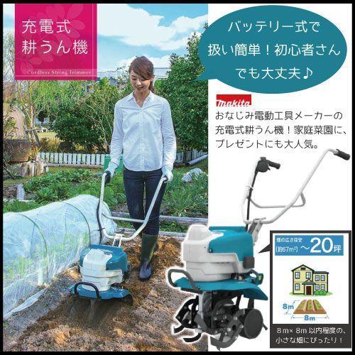 送料無料 マキタ 充電式耕うん機(管理機) MUK360DWBX