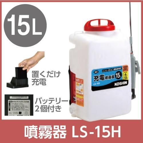 生産終了 工進 KOSHIN 噴霧器 バッテリー 充電式 電気 電動 LS-15H 背負い式