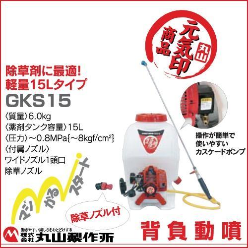 生産終了 丸山製作所 背負動噴 GKS15 353699