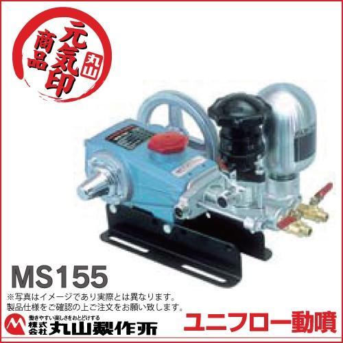 生産終了 丸山製作所 単体動噴 MS155 354148