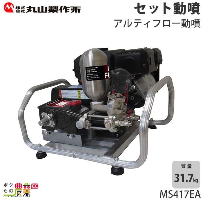 送料無料 丸山製作所 エンジンセット動噴 MS415EA-1 358441