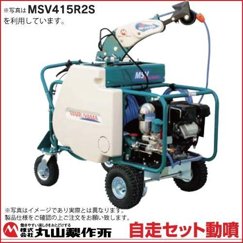 生産終了 丸山製作所 自走ラジコン動噴 MSA515R4C-1 358434