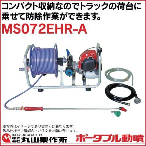 生産終了 丸山製作所 ポータブル動噴 MS072EHR-A(6x70M)353652