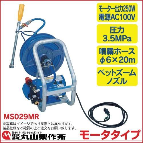 生産終了 丸山製作所 ポータブル動噴 MS029MR 353718