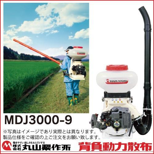 生産終了 丸山製作所 背負動力散布機 MDJ3000-9 352728