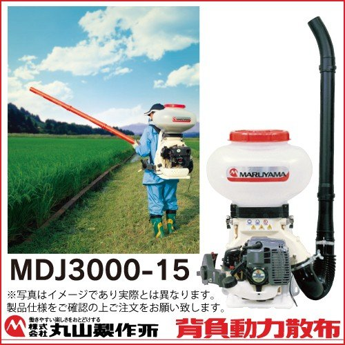 生産終了 丸山製作所 背負動力散布機 MDJ3000-15 352729