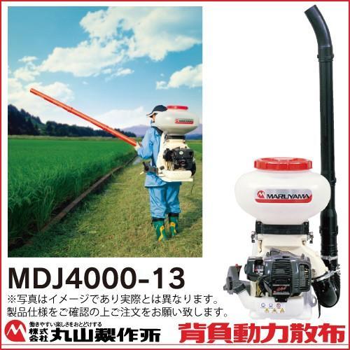 生産終了 丸山製作所 背負動力散布機 MDJ4000-13 352725