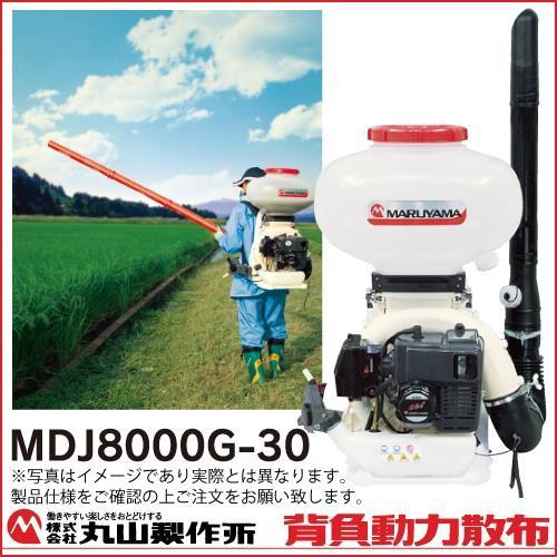 生産終了 丸山製作所 背負動力散布機 MDJ8000G-30 352724