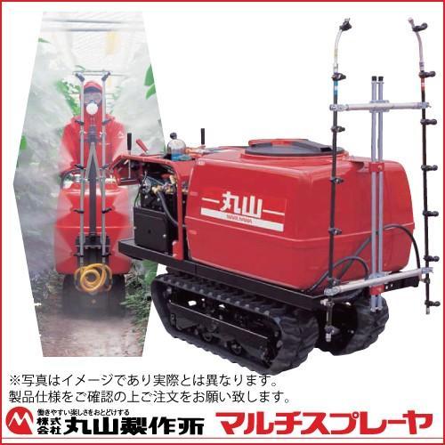 丸山製作所 マルチスプレーヤ MRS60H-350 309468