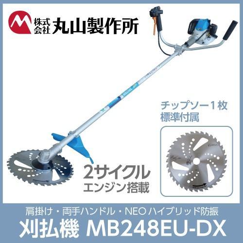 生産終了 丸山製作所 エンジン式 刈払機 草刈機 MB248EU-DX 364430
