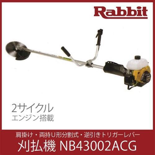 送料無料 マキタ makita エンジン式 刈払機 草刈機 NB43002ACG 肩掛け式 Uハンドル 30ccクラス以上 2サイクル 排気量40.2cc 重量7.3kg ラビット