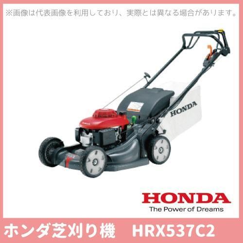 生産終了 HONDA ホンダ芝刈り機 HRX537C2(自走式) HRX537 HRX537
