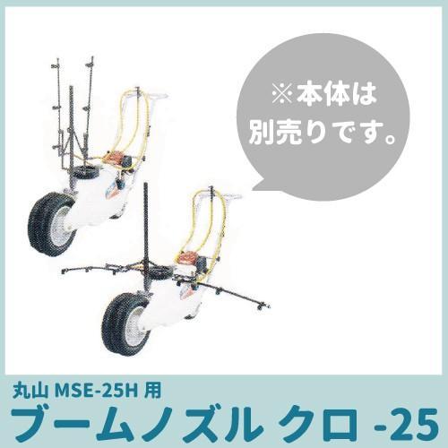 送料無料 丸山製作所 MSE-25H用ブームノズル クロ-25 634053