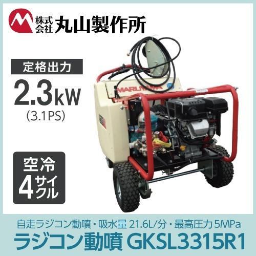 丸山製作所 自走ラジコン動噴 GKSL3315R1(噴霧ホースΦ8.5×100)358420