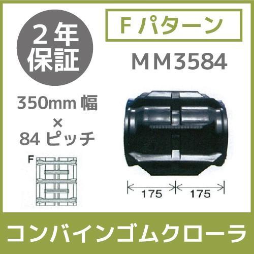送料無料 コンバインゴムクローラ 350mm幅×84ピッチ コマ数34[MM3584シリーズ][Fパターン](1本)