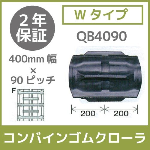 送料無料 コンバインゴムクローラ 400mm幅×90ピッチ Wタイプ コマ数39[QB4090シリーズ][Fパターン](1本)