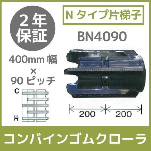 送料無料 コンバインゴムクローラ 400mm幅×90ピッチ Nタイプ片梯子 コマ数43[BN4090シリーズ][Cパターン](1本)
