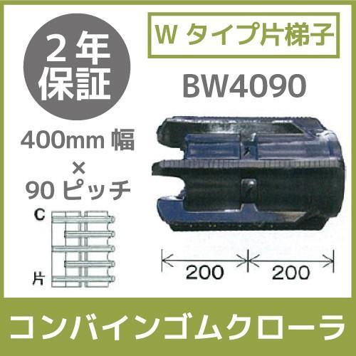 送料無料 コンバインゴムクローラ 400mm幅×90ピッチ Wタイプ片梯子 コマ数34[BW4090シリーズ][Cパターン](1本)