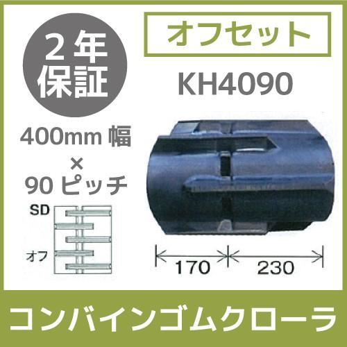 送料無料 コンバインゴムクローラ 400mm幅×90ピッチ オフセット コマ数42[KH4090シリーズ][SDパターン](1本)